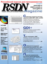Сравнение скорости доступа к данным (ADO NET, ADO, ascDB)