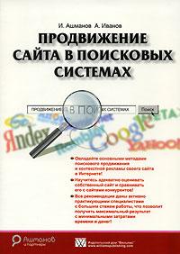 Книга продвижение сайта в поисковых качество информации 4 объем сил средств вложенных продвижение сайта потенциальному